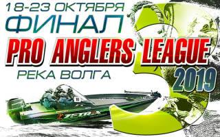 Первый этап турнира Pro anglers league 2016