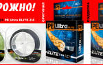 Шнур Aqua PE Ultra Elite Z-8 0.16 — обзор и отзывы