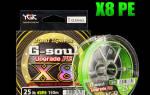 Шнур Super JigMan X8 200 м — обзор и отзывы