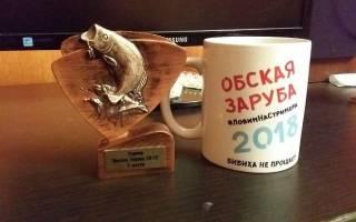 Обская заруба: зрелища, спорт и трофеи!